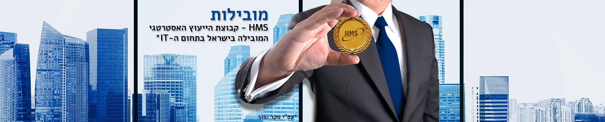 קבוצת הייעוץ האסטרטגי המובילה בישראל